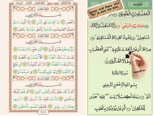 Download Aplikasi AlQuran iPhone Terbaik iTunes Quran Majeed