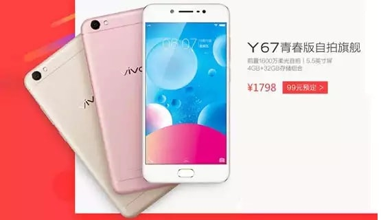 Harga Vivo Y67, Kamera Depan 16 MP RAM 4 GB